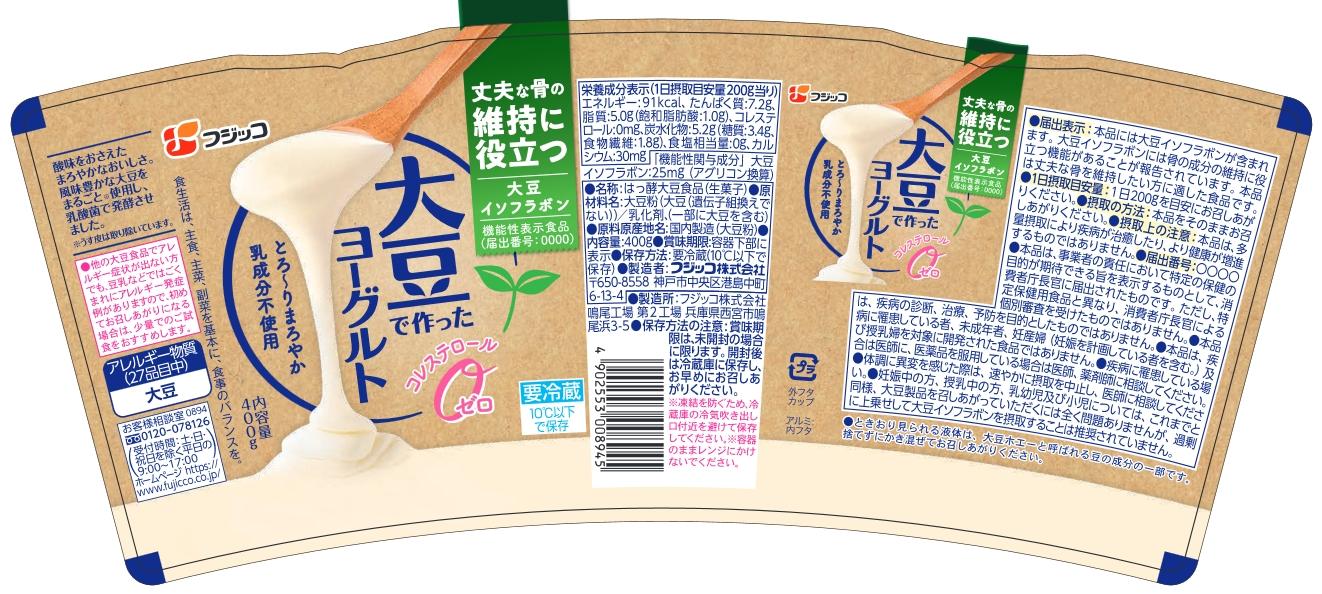 フジッコ 大豆で作ったヨーグルト