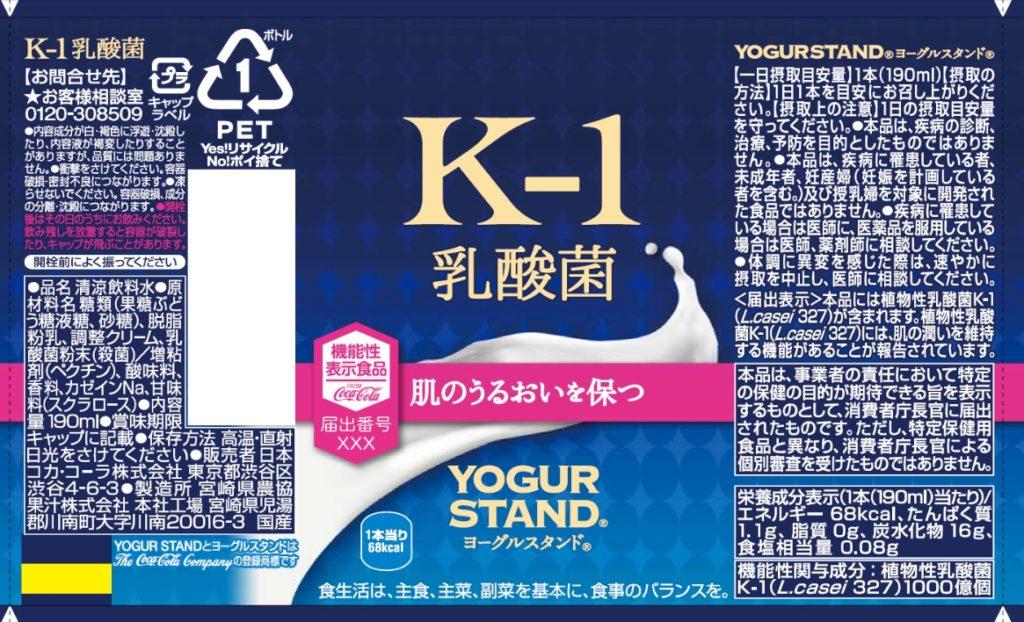 ヨーグルスタンドK-1乳酸菌