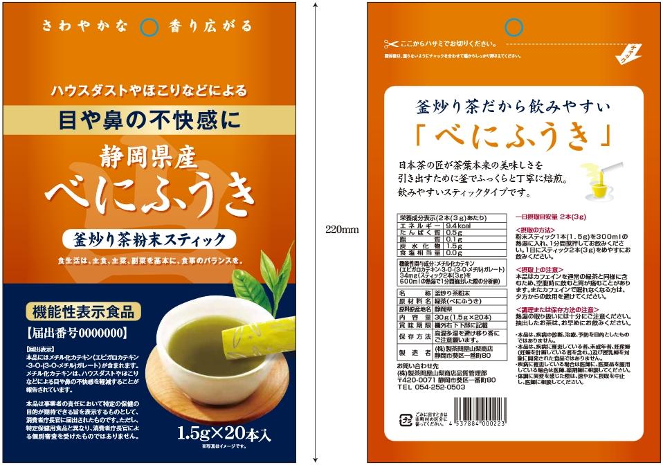 静岡県産べにふうき釜炒り茶粉末スティック