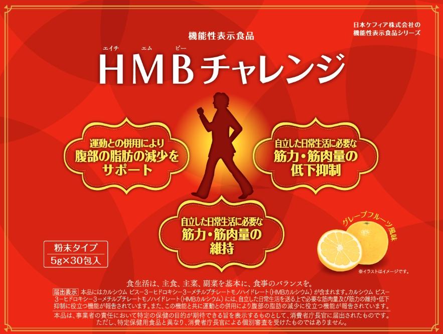 HMB(エイチエムビー)チャレンジ