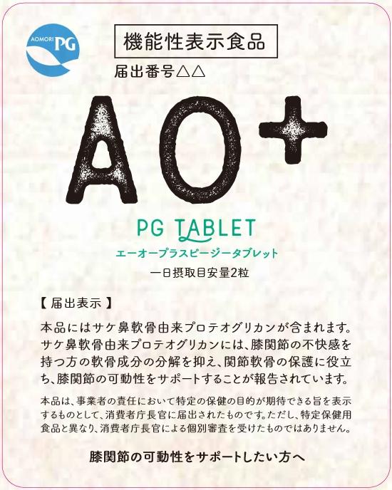 AO+ PG TABLET(エーオープラスピージータブレット)