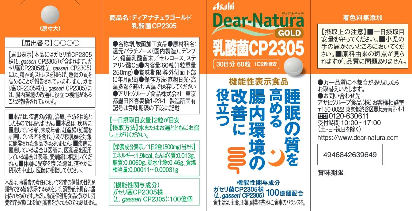 ディアナチュラゴールド 乳酸菌CP(シーピー)2305