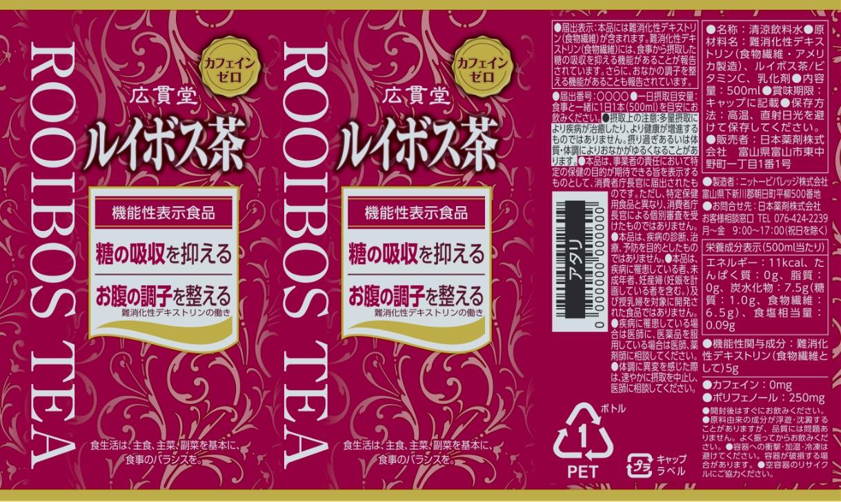 広貫堂ルイボス茶