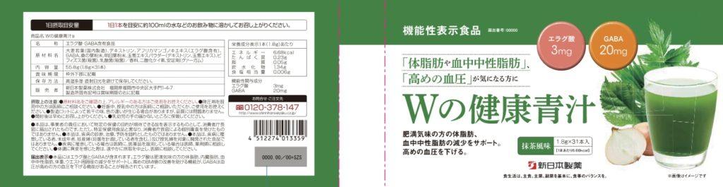 W(ダブル)の健康青汁a