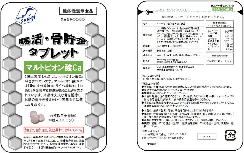 腸活・骨貯金タブレット マルトビオン酸Ca