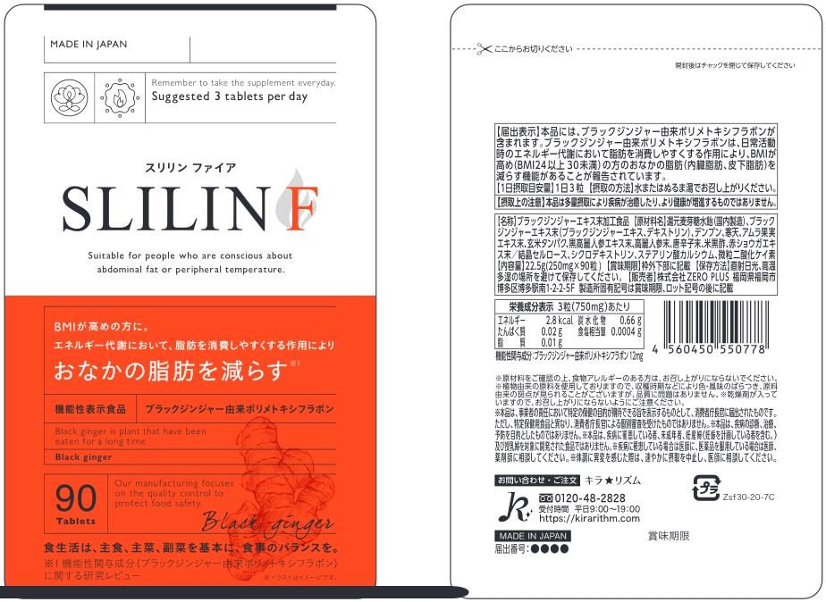 SLILIN F b(スリリン ファイア ビー)