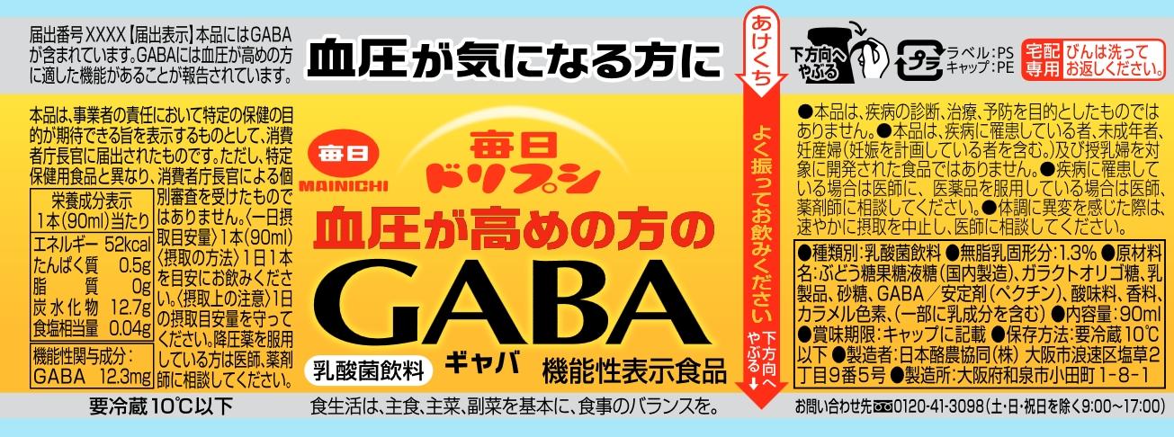 毎日ドリプシ血圧が高めの方のGABAギャバ