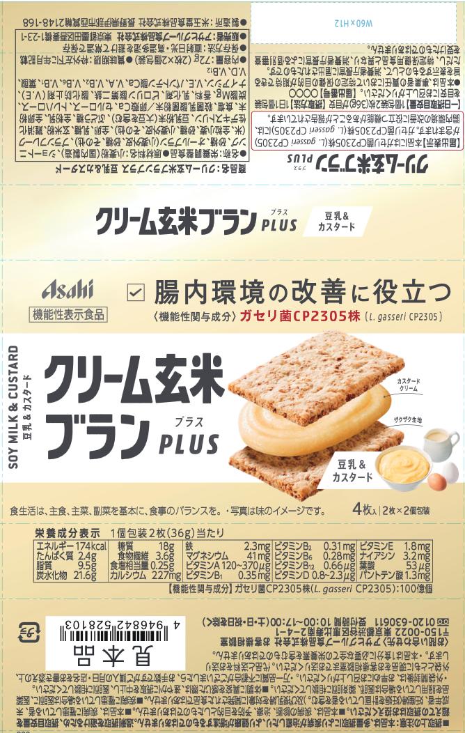 クリーム玄米ブランプラス 豆乳&カスタード