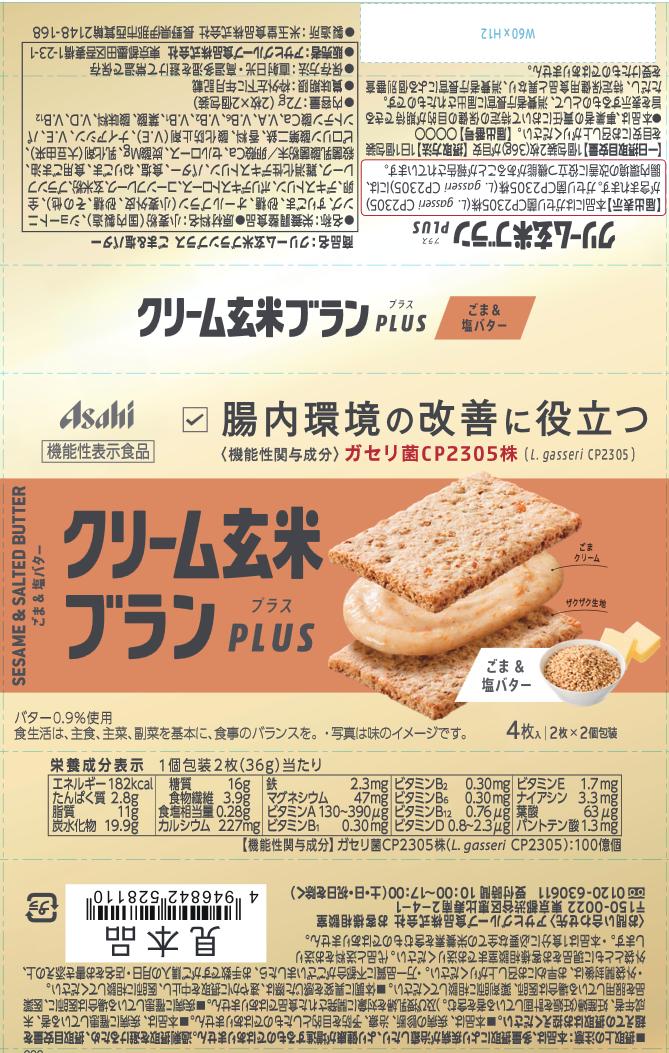 クリーム玄米ブランプラス ごま&塩バター