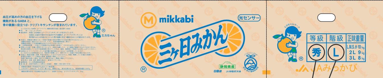 三ヶ日みかん(GABA・β-クリプト)
