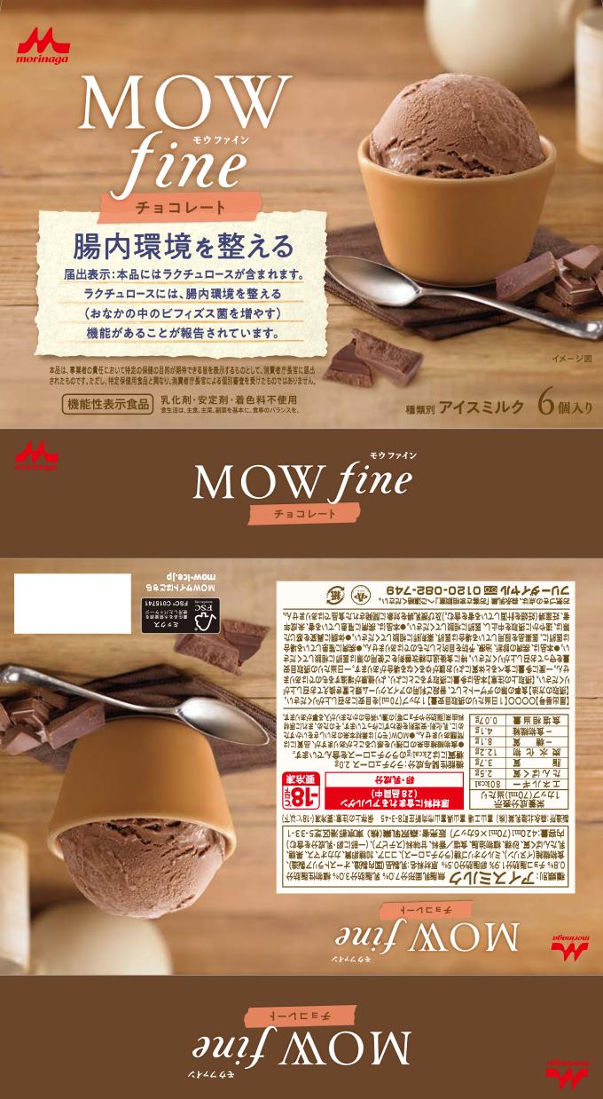 MOW fine(モウ ファイン) チョコレート