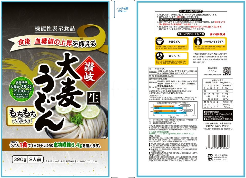 「讃岐・大麦うどん」食後の血糖値上昇を抑える麺