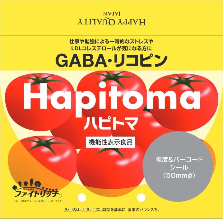 Hapitoma(ハピトマ)