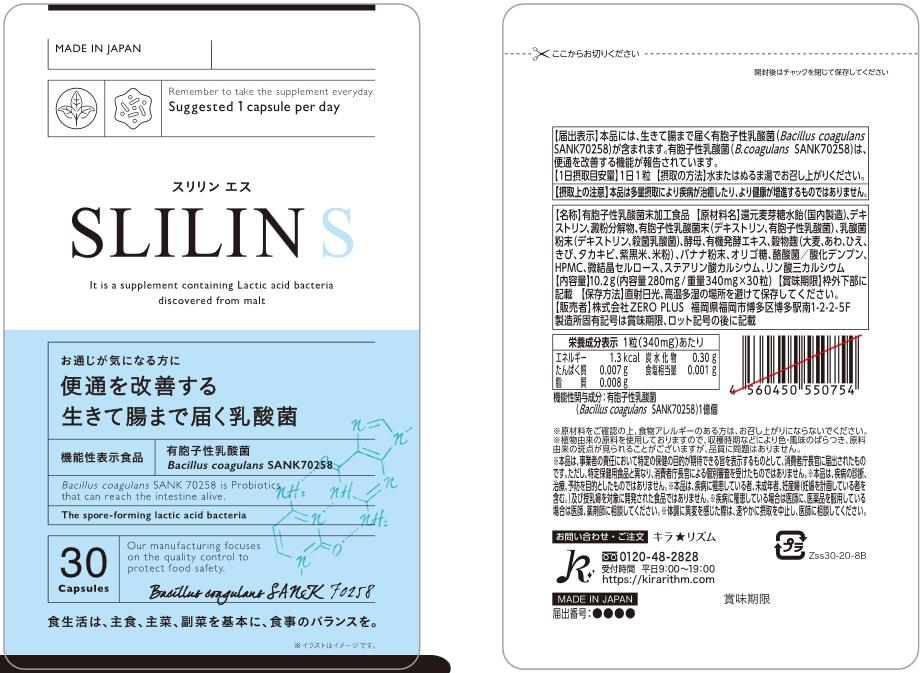 SLILIN S a(スリリン エス エー)