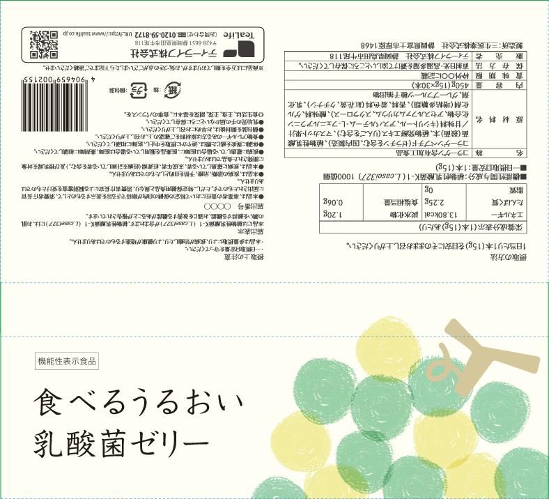 食べるうるおい 乳酸菌ゼリー