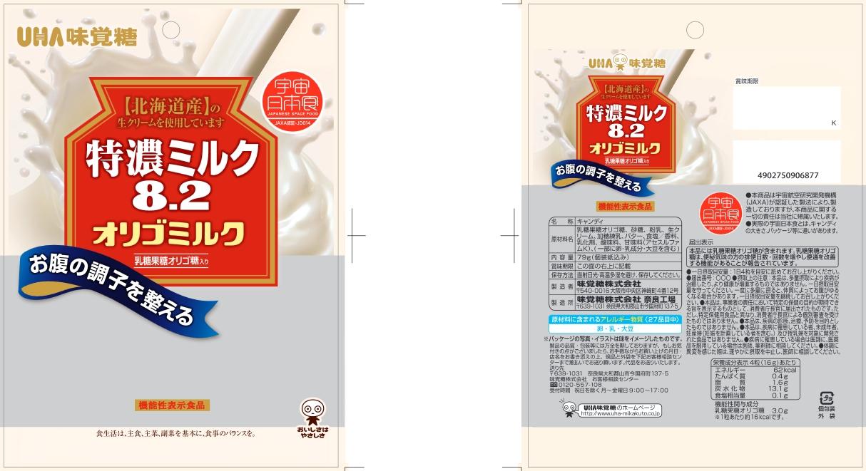 特濃ミルク8.2 オリゴミルク