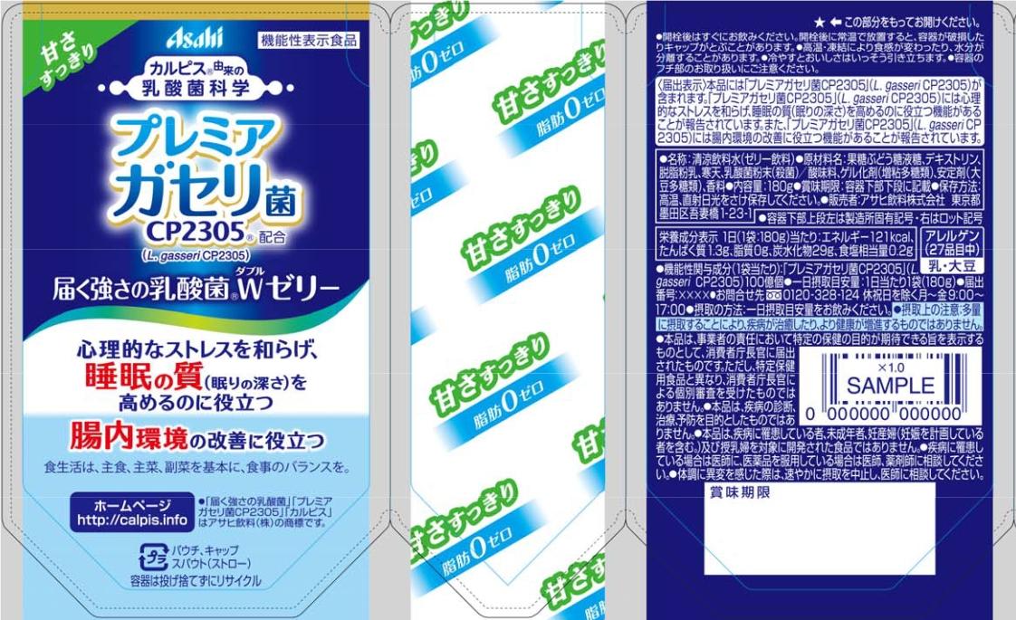 「届く強さの乳酸菌」W(ダブル)ゼリー