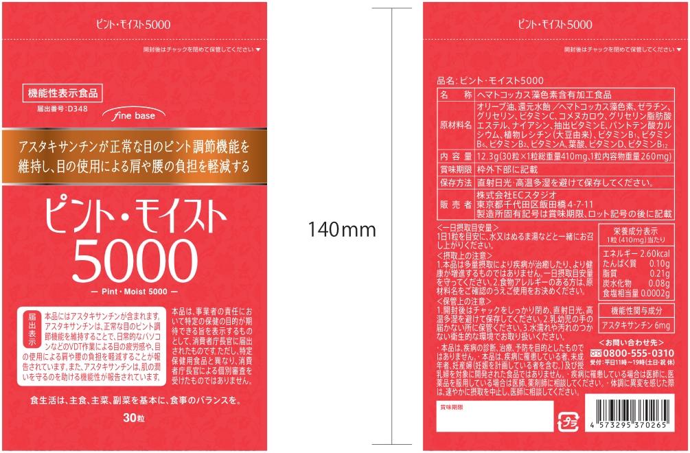 ピント・モイスト5000