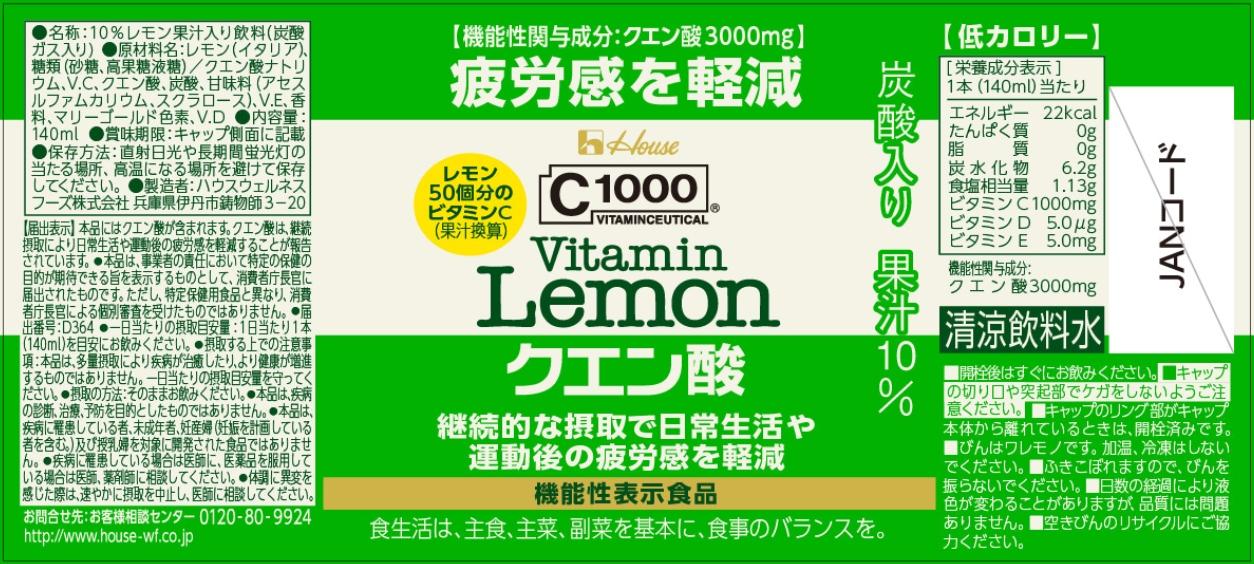 C1000 ビタミンレモン クエン酸