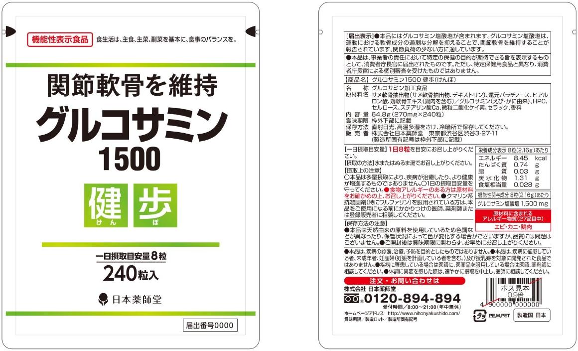 グルコサミン1500健歩(けんぽ)