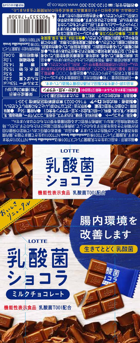 ロッテ 乳酸菌 ショコラ