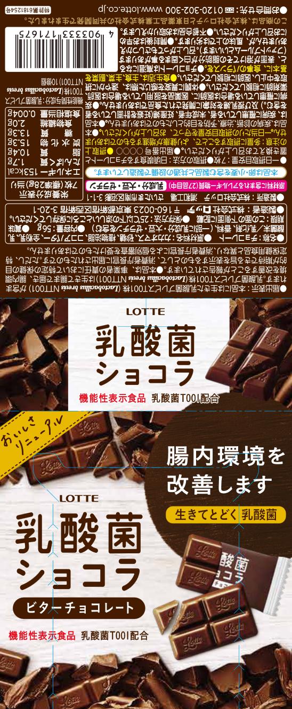 ロッテ 乳酸菌 ショコラビター