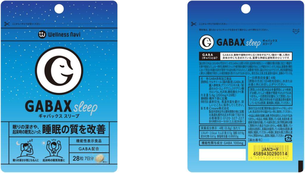 GABAX sleep(ギャバックススリープ)