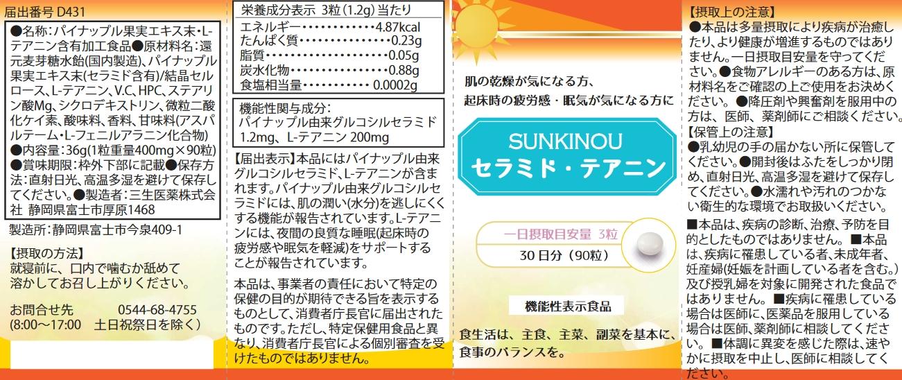 SUNKINOU(サンキノウ) セラミド・テアニン
