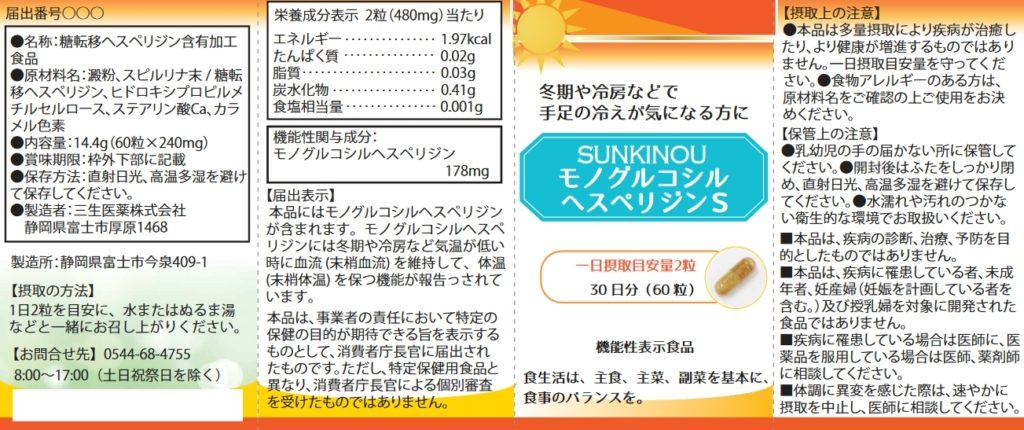 SUNKINOU(サンキノウ) モノグルコシルヘスぺリジンS