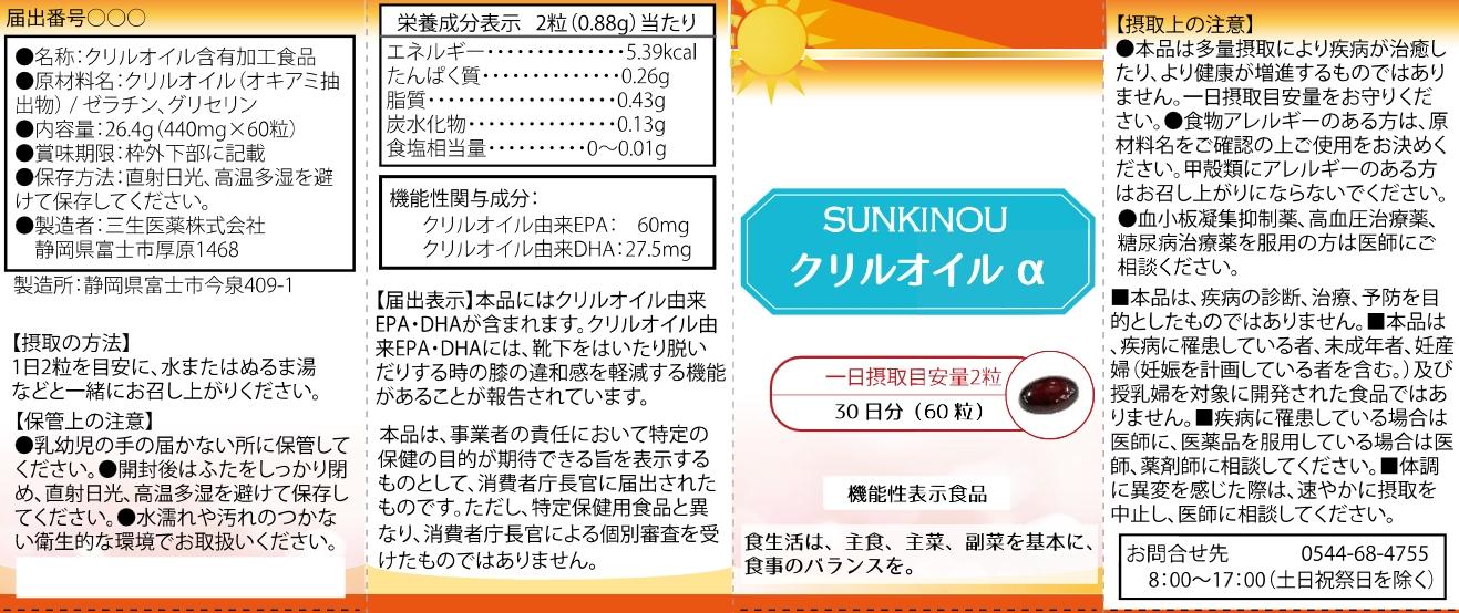 SUNKINOU(サンキノウ) クリルオイルα(アルファ)