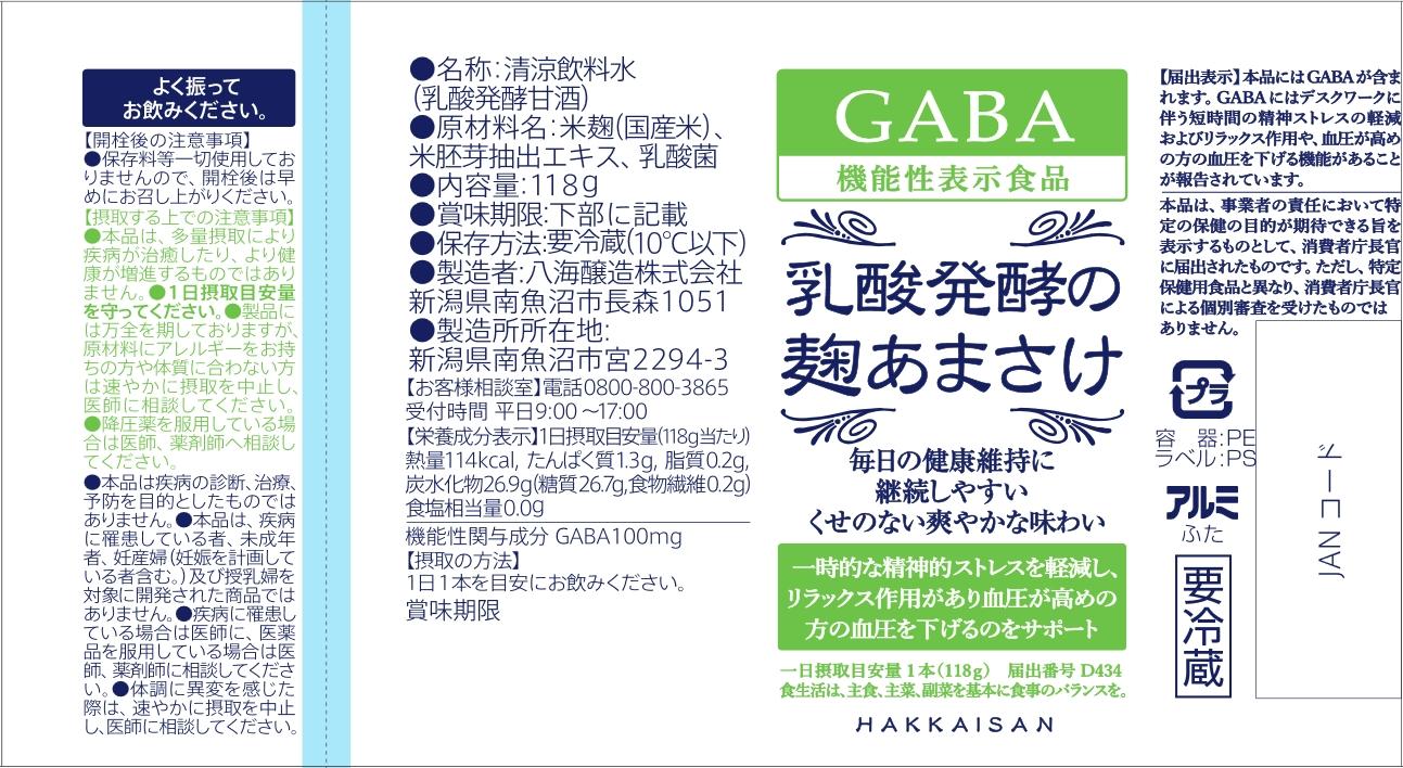 乳酸発酵の麹あまさけGABA(ギャバ)118g