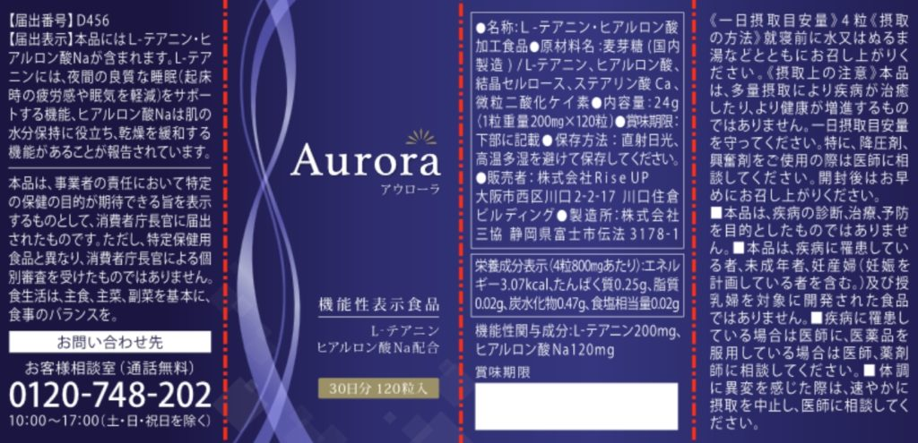 Aurora(アウローラ)120粒