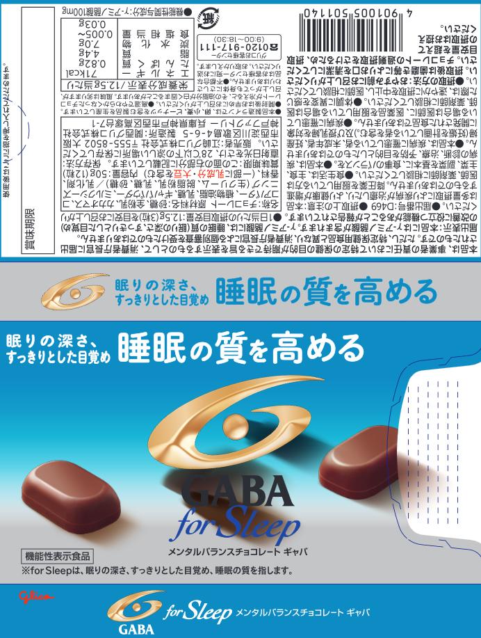 メンタルバランスチョコレートGABA(ギャバ)for Sleep(フォースリープ)<まろやかミルク>