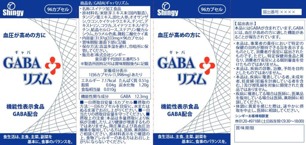 GABA(ギャバ)リズム