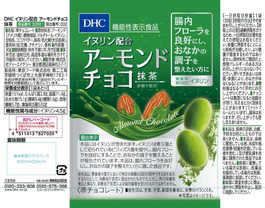 DHC(ディーエイチシー) イヌリン配合 アーモンドチョコ 抹茶