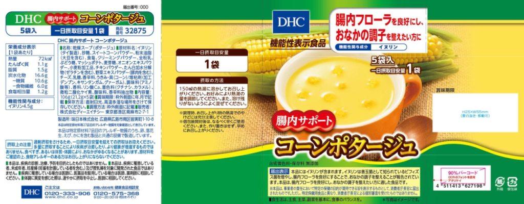 DHC(ディーエイチシー) 腸内サポート コーンポタージュ