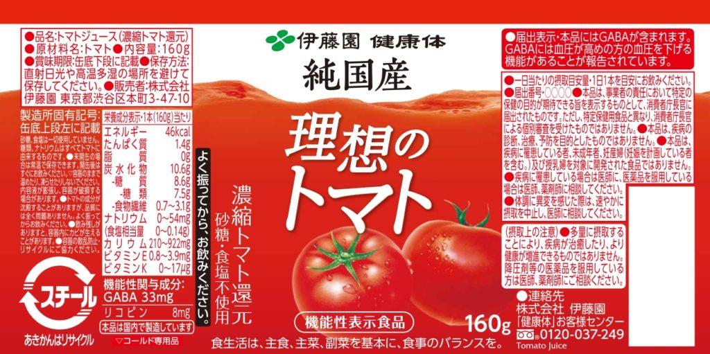 純国産理想のトマト