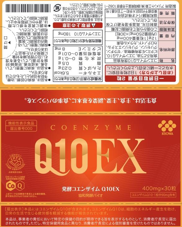 発酵コエンザイムQ10EX(キューテンイーエックス)