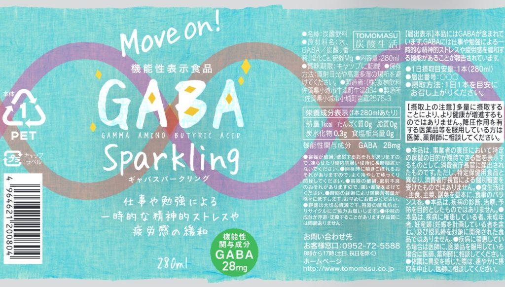 GABA Sparkling(ギャバスパークリング)