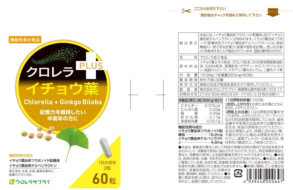 クロレラ+イチョウ葉