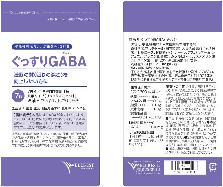 ぐっすりGABA(ギャバ)