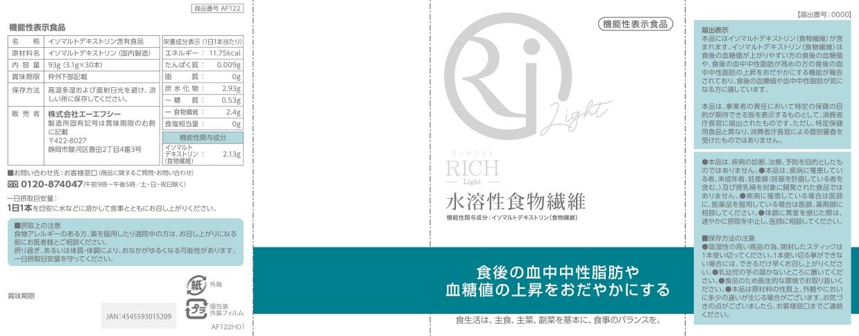RICH Light(リッチライト)水溶性食物繊維