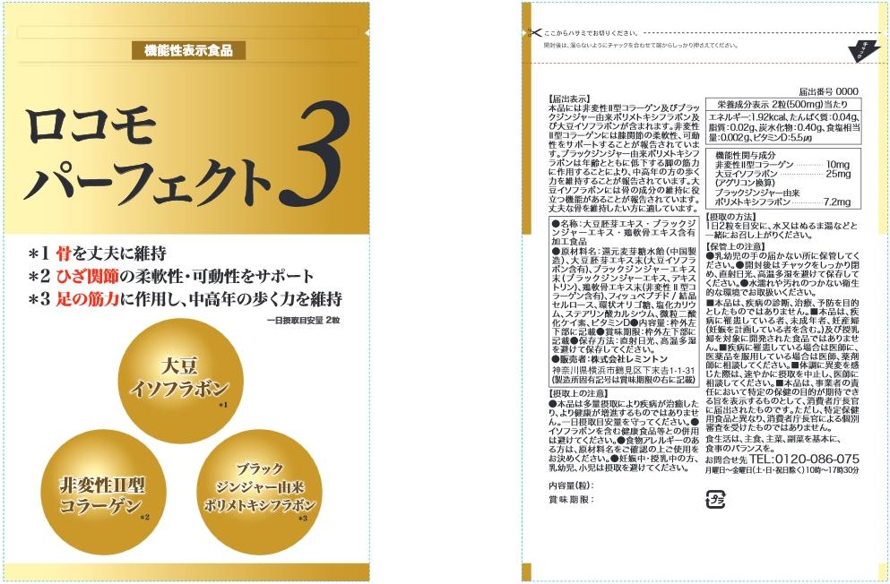 ロコモパーフェクト3(スリー)