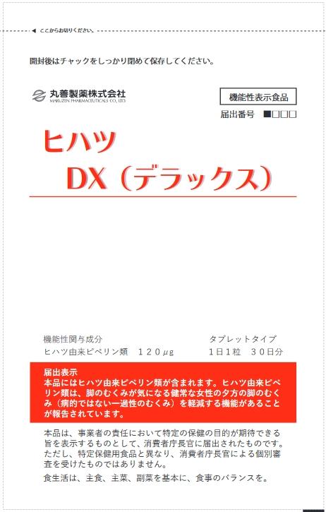 ヒハツDX(デラックス)