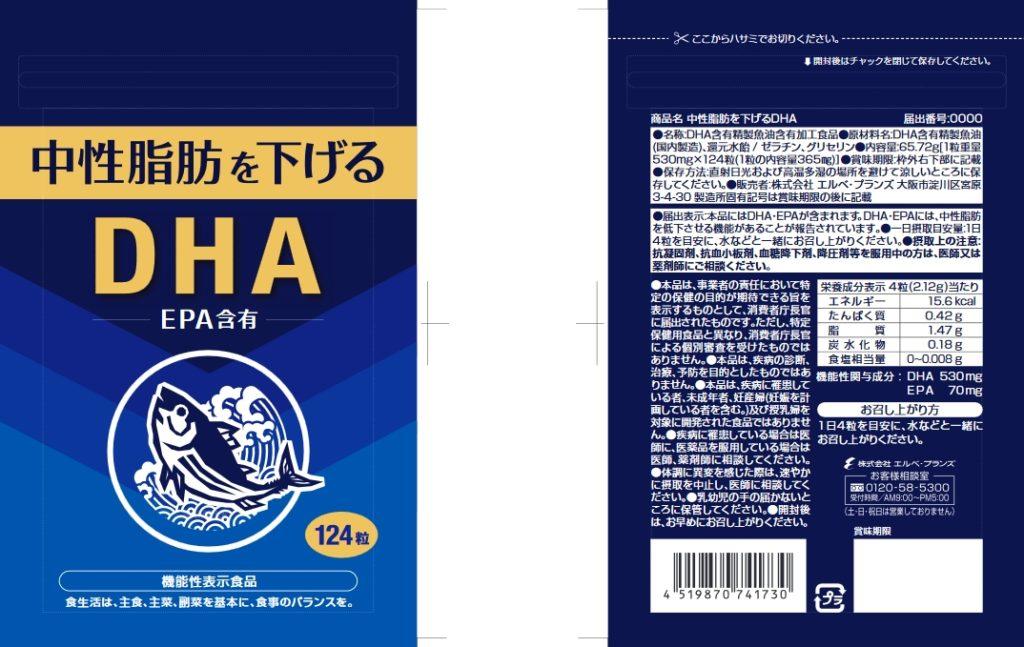 中性脂肪を下げるDHA(ディエイチエー)