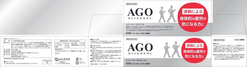 AGO(エイジーオー)