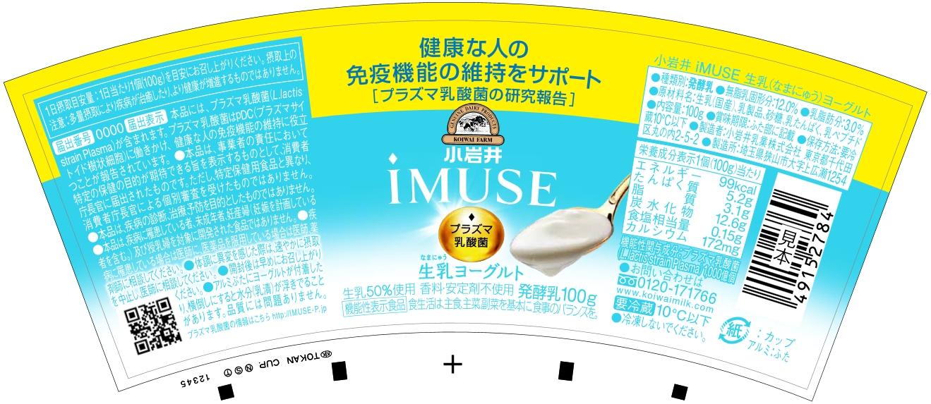 小岩井 iMUSE(イミューズ)生乳(なまにゅう)ヨーグルト