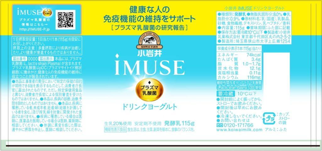 小岩井 iMUSE(イミューズ)ドリンクヨーグルト