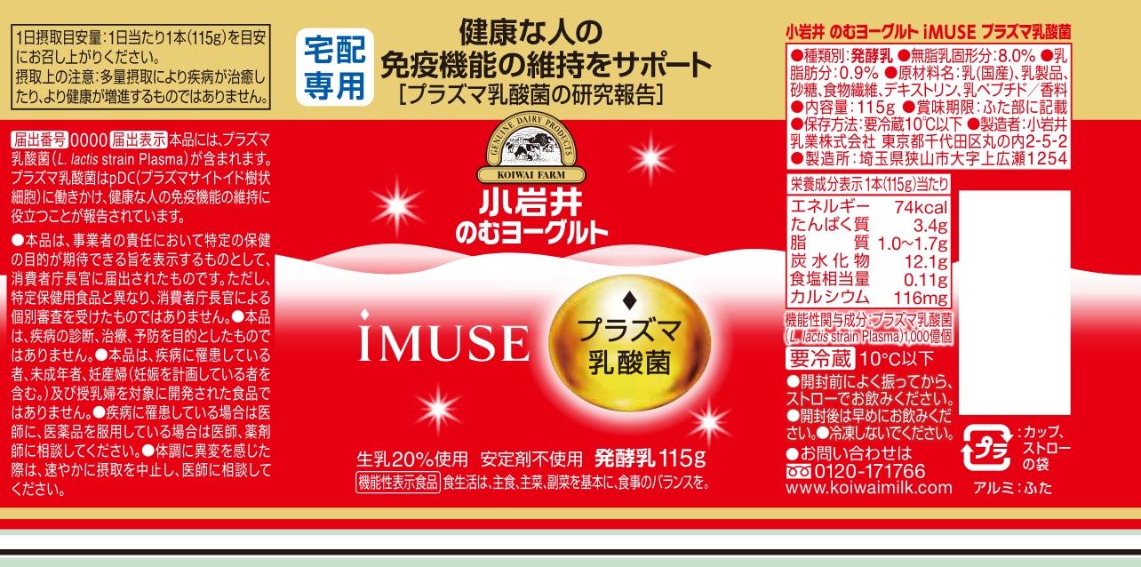 小岩井 のむヨーグルト iMUSE(イミューズ)プラズマ乳酸菌