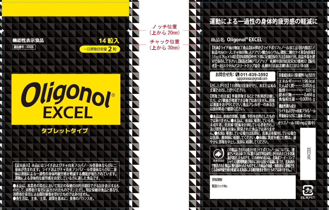 Oligonol EXCEL(オリゴノール エクセル)